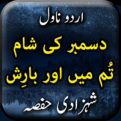 December Ki Sham Tum Mein Aur Barish By Hifsa Android APK Download Free By Aarish Apps