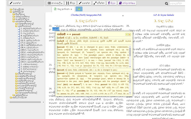 Pali tooltip dictionary (Sinhala/English)