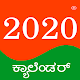 Kannada Calendar 2020 Download on Windows