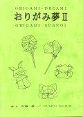 Photo: Origami Dream 2 , Inoue, Fumio private publication, 1994 ISBN (none), 106pp, 180 x 255 mm