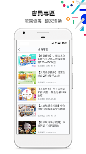 Screenshot for 香港01 - 新聞資訊及生活服務 in Hong Kong Play Store