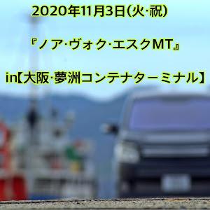 ヴォクシー ZRR70W 平成21年式・【特別仕様車(ZS・煌Ⅱ)】のカスタム事例画像 ひろちゃん ~70straight line~さんの2020年11月02日17:45の投稿