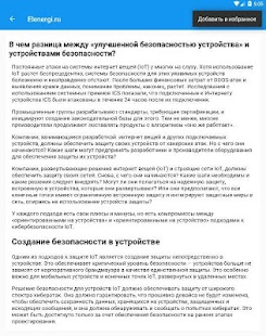 Elenergi.ru- screenshot thumbnail