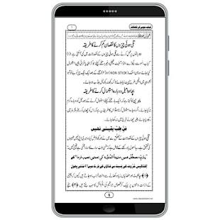 Samosay Or Kabab Kay Nuksanat Dawateislami - náhled