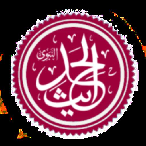Sahih Al Bukhari screenshot 2