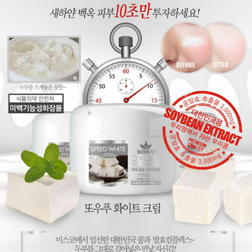 韓國大品牌Medi-Peel MISSCO豆腐嫩白霜