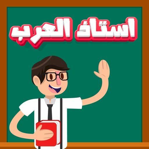 استاذ العرب