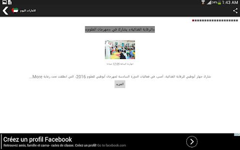 Download أخبار الامارات For PC Windows and Mac apk screenshot 13