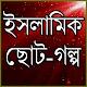 ইসলামিক ছোট গল্প-islamic choto golpo-islamic story Download on Windows