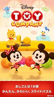 LINE:ディズニー トイカンパニーのおすすめ画像1