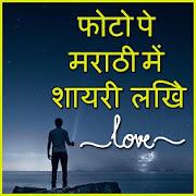 Photo pe Marathi Shayari likhe