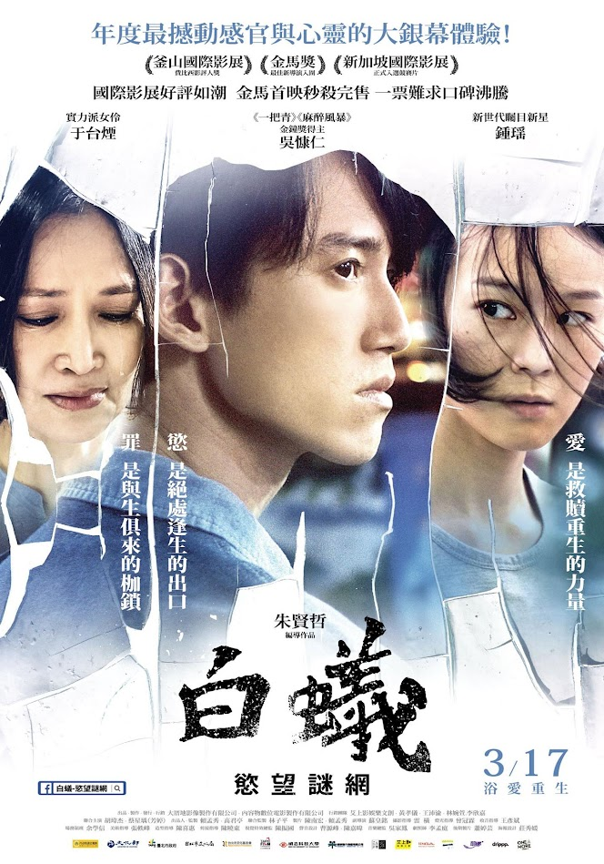 白蟻:慾望謎網 (White Ant, 2016)