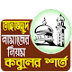 Download Tahajjud namaz er niyom ~ তাহাজ্জুদ নামাজ এর নিয়ম For PC Windows and Mac