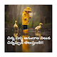 1000+ Telugu Good Thoughts Download on Windows