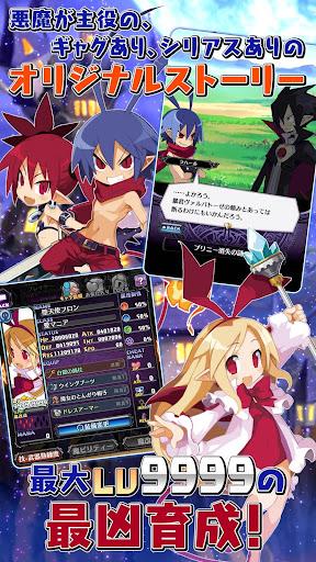 魔界戦記ディスガイアRPG 2.8.1 screenshots 1