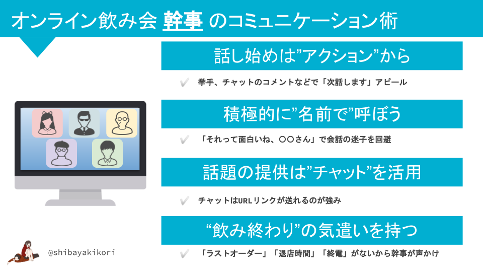 オンライン飲み会幹事のコミュニケーション術