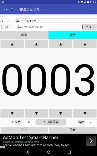 u30d0u30fcu30b3u30fcu30c9u6570u91cfu30c1u30a7u30c3u30abu30fc 1.0.1 Windows u7528 6