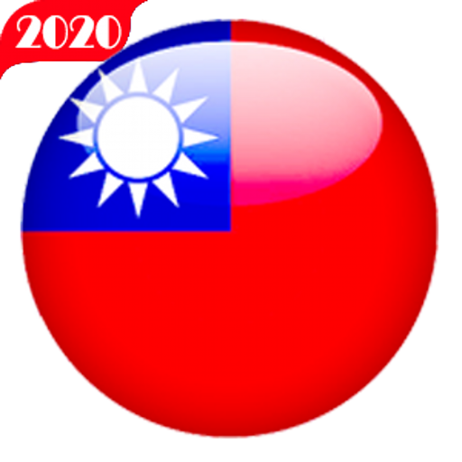 Taiwan VPN - Free•Fast•Unblock•Proxy 3 4 + (AdFree) APK for Android