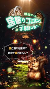 脱出ゲーム 巣穴からの脱出 screenshot 5
