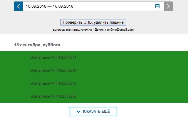 Kommersant Extension
