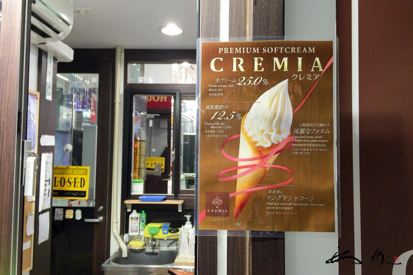 CREMIA(クレミア)のポスター