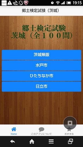 郷土検定試験(茨城)