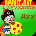 Mongol Хүүхдийн Дуу Kids Music icon