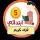 المساعد في تدريس القرآن الكريم Download for PC Windows 10/8/7