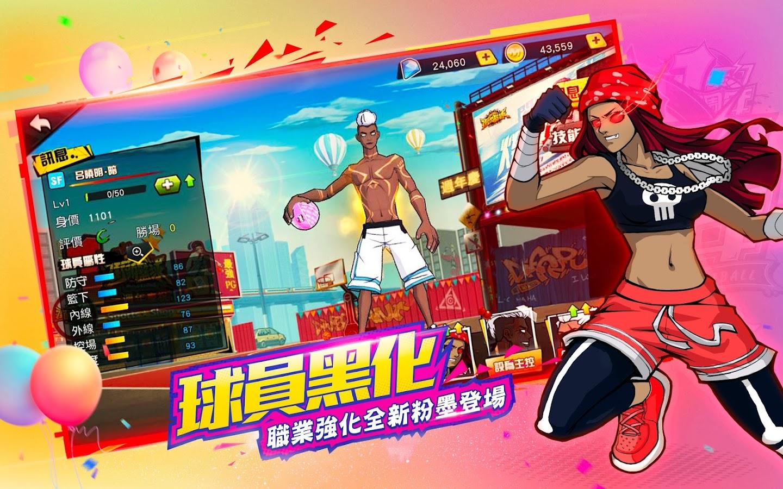 街頭籃球: FreestyleⅡ自由籃球正版授權 - Android Apps on Google Play