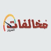 المخالفات المرورية - مصر