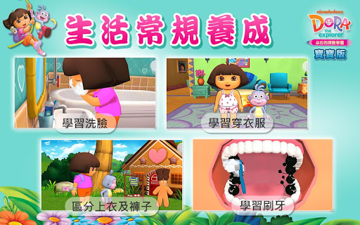玩免費教育APP|下載Dora的探險學園-寶寶版 app不用錢|硬是要APP