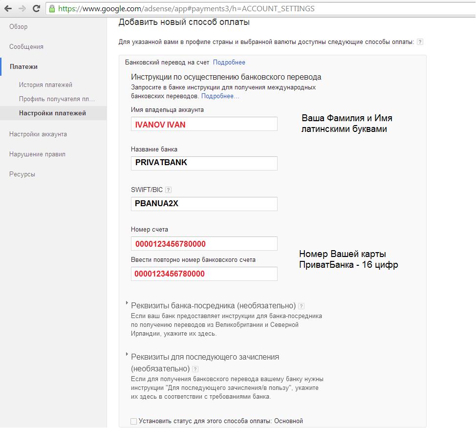 Google Adsense відкрив прямі виплати на картки Приватбанку