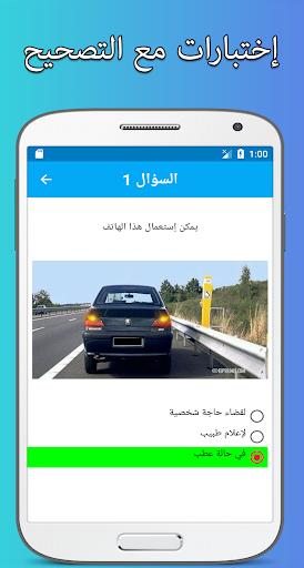 تحميل برنامج تعليم السياقة في تونس مجانا بالعربية 2020