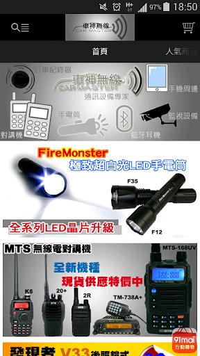 車神無線:通訊器材 精品手電筒