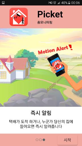 免費下載遊戲APP|Picket 홈 보안 카메라 app開箱文|APP開箱王