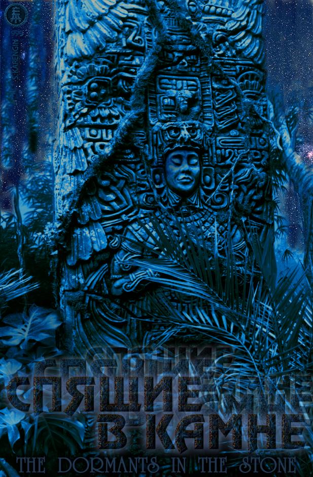 cg graphic, спящие в камне, развалины майя, компьютерная графика, dormants, Сергей Каренгин, Serge Karengin,