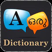 English To Malayalam Dictionary