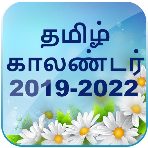 2022 Tamil Calendar.App Insights Tamil Calendar 2019 2022 4 Years Calendar Apptopia