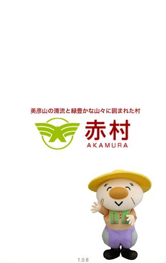 [Akamura] u798fu5ca1u770cu7530u5dddu90e1u8d64u6751 1.2.2 Windows u7528 9