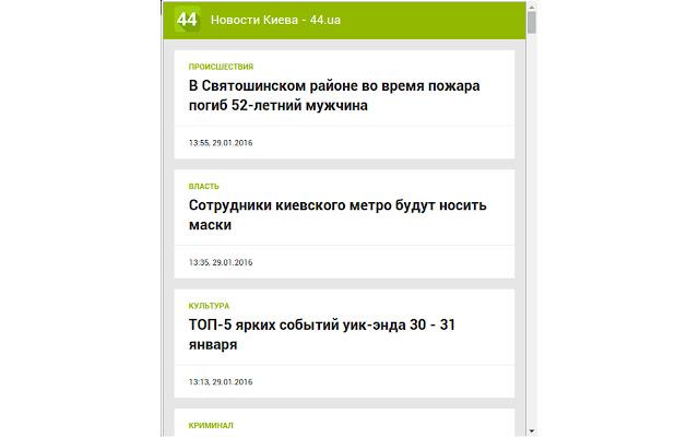 Новости Киева - 44.ua