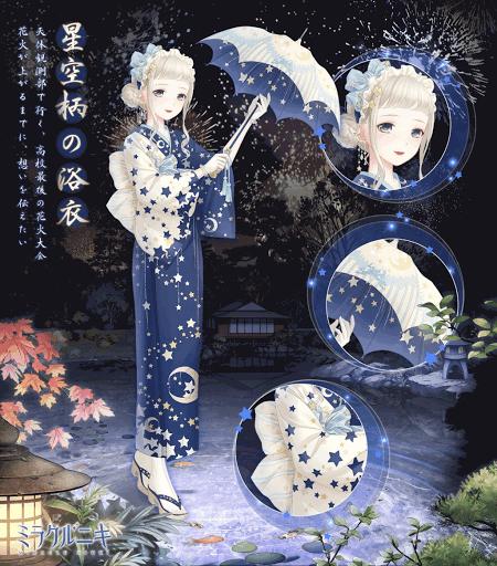 星空柄の浴衣