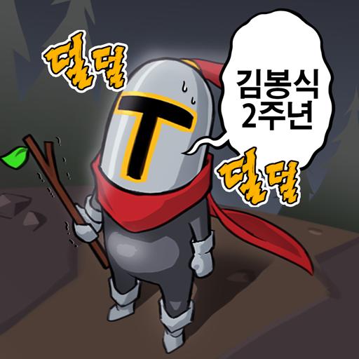 중년기사 김봉식 : 자동전투 RPG (game)