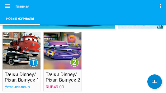 Тачки Disney / Pixar. Журнал screenshot 5