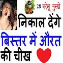 २८ घरेलु नुख्से निकल देगे बिस्तर  में औरत के चीख icon