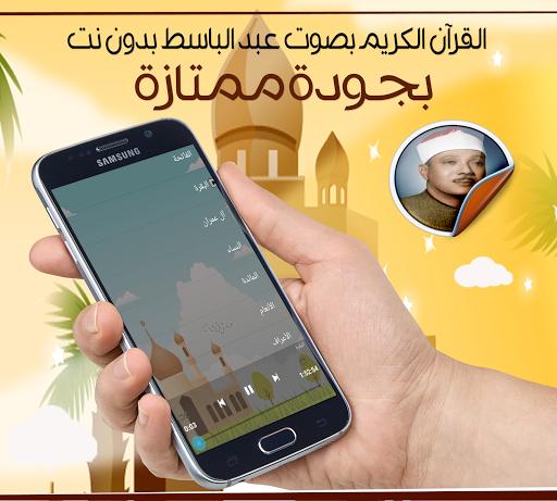 قرآن كاملا عبد الباسط بدون نت screenshot 2