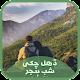 Download Dhal Chuki Shab e Hijar،Esha Gull For PC Windows and Mac