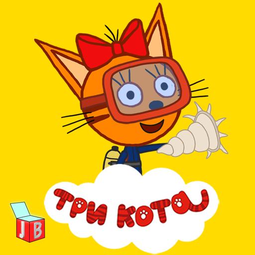 Три Кота Веселые Приключения и игры для детей