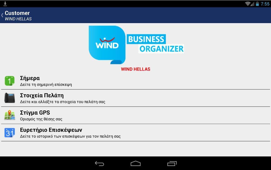 Wind Business Organizer - στιγμιότυπο οθόνης