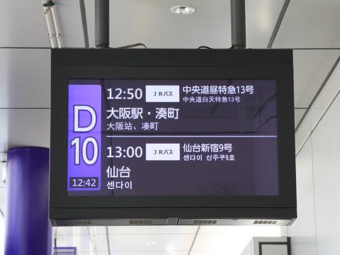 JRバス関東「中央道昼特急13号」 1097_06
