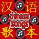 Download Best Mandarin Song Collection For PC Windows and Mac